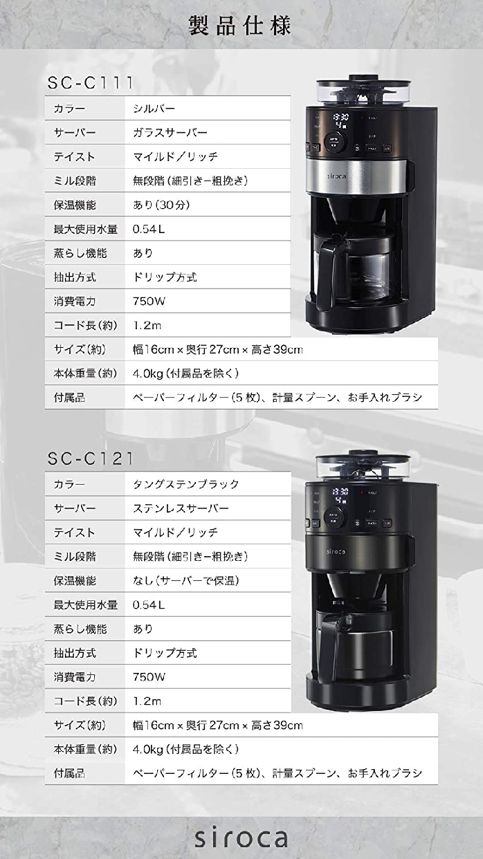siroca(シロカ)コーン式全自動コーヒーメーカー SC-C111の商品画像7