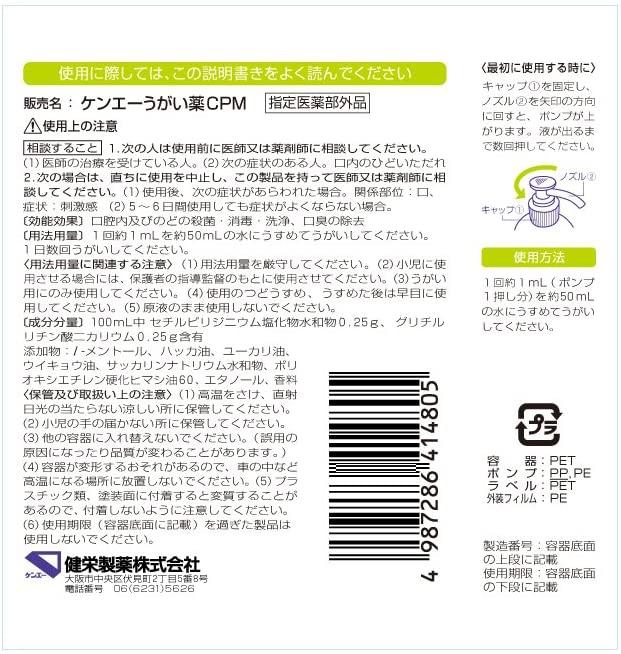 健栄製薬(ケンエー)ケンエーうがい薬CPの商品画像2