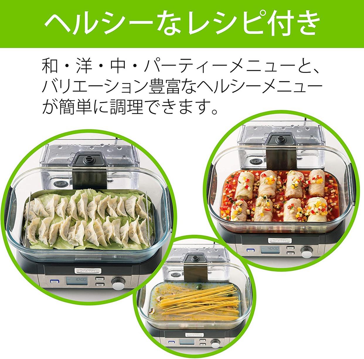 Cuisinart(クイジナート) ヘルシークッカー STM-1000Jの商品画像6
