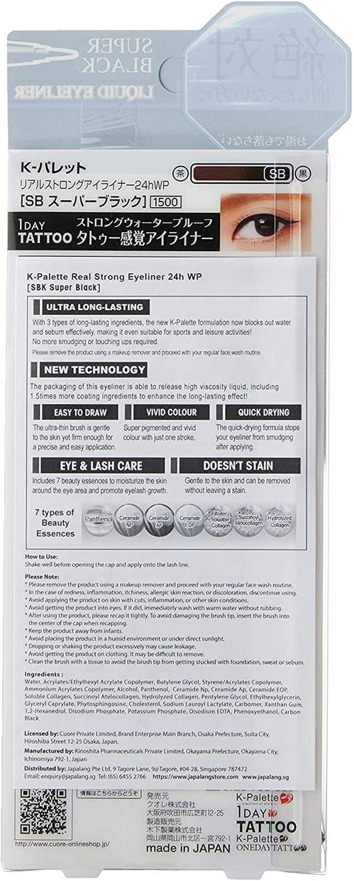 K-Palette(K-パレット) リアルストロングアイライナー24hWPの商品画像3