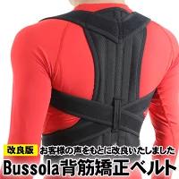 bussola(ブッソラ) 猫背矯正ベルトの商品画像