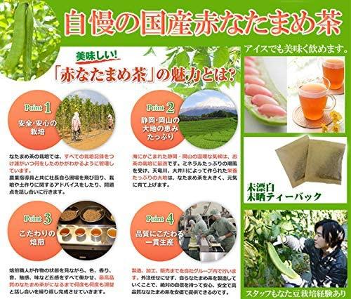 赤なた豆専門店 富士の赤なたまめ茶の商品画像7