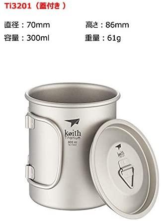 Keith(ケイス) チタンコップの商品画像2