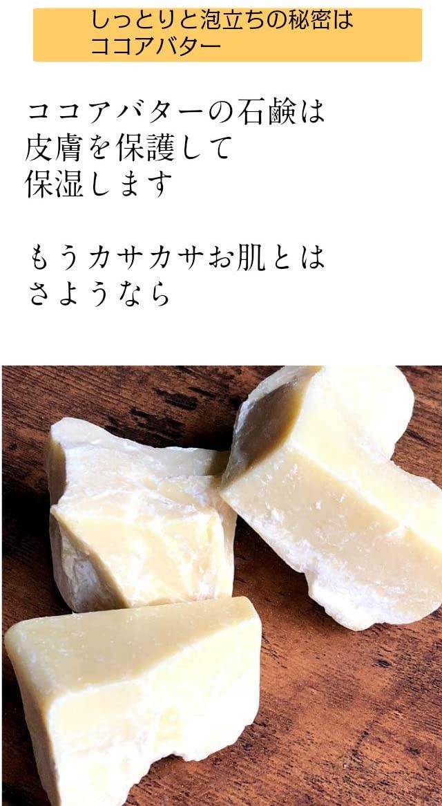 ささやまビーファーム 篠山石鹸 はちみつココアバター SBF030の商品画像4