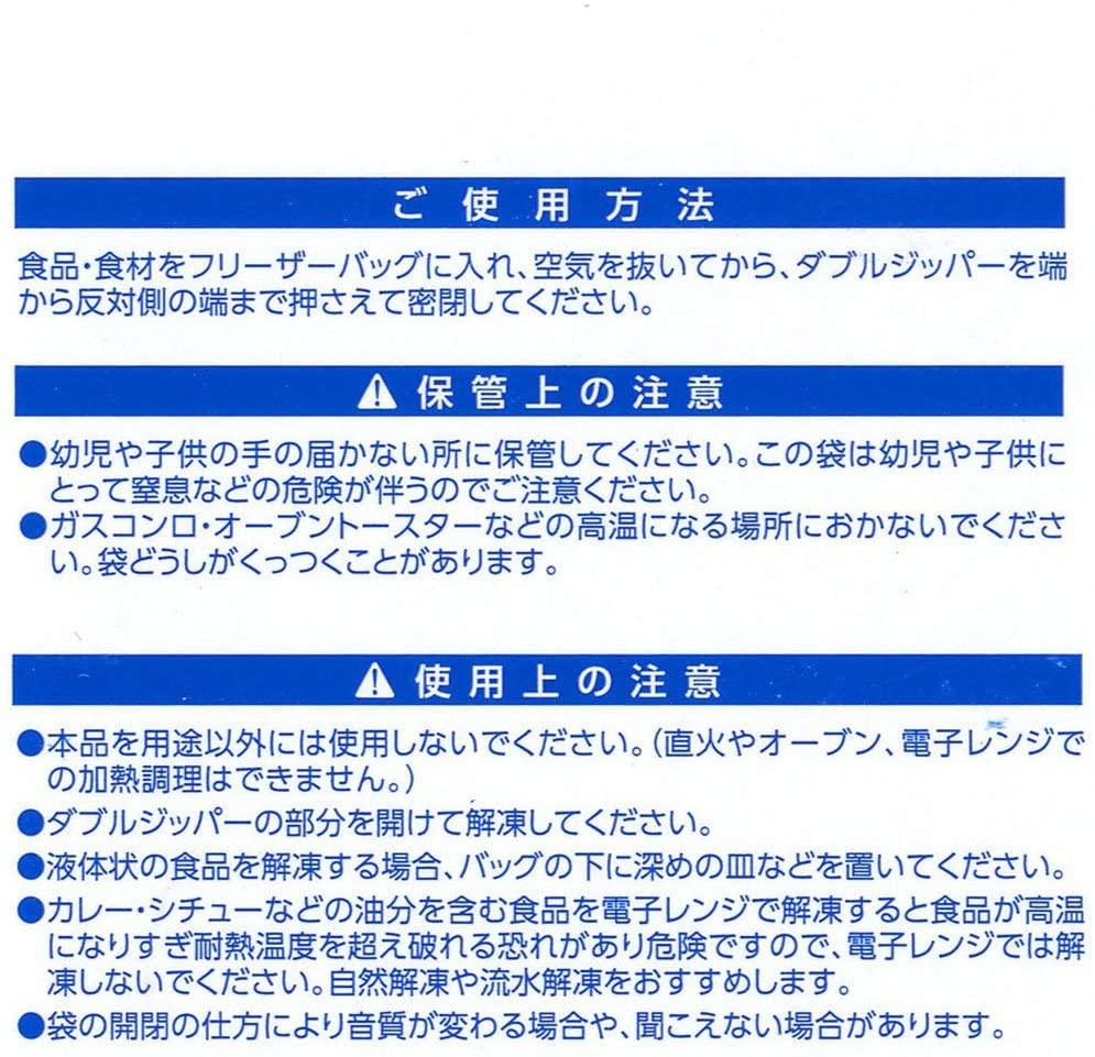 ハウスホールドジャパン フリーザーバッグ ダブルジッパー 冷凍保存用 M KZ15の商品画像9