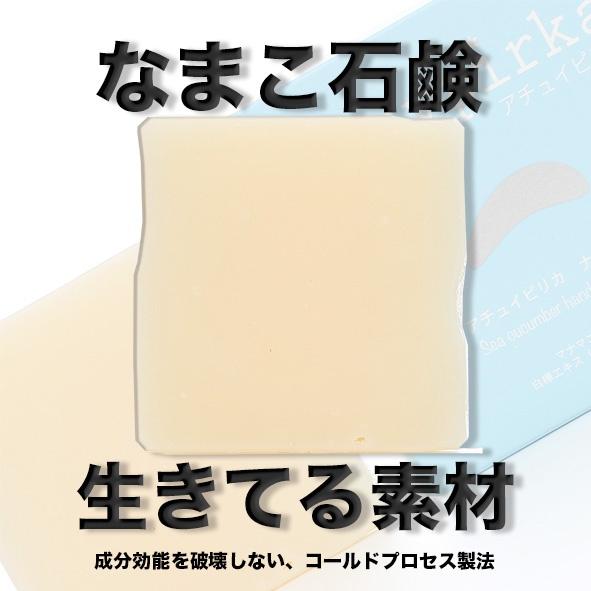 アチュイピリカ なまこ石鹸の商品画像7
