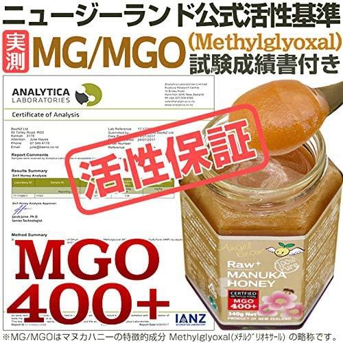Angel bean(エンジェルビーン) マヌカハニー MGO400+の商品画像6