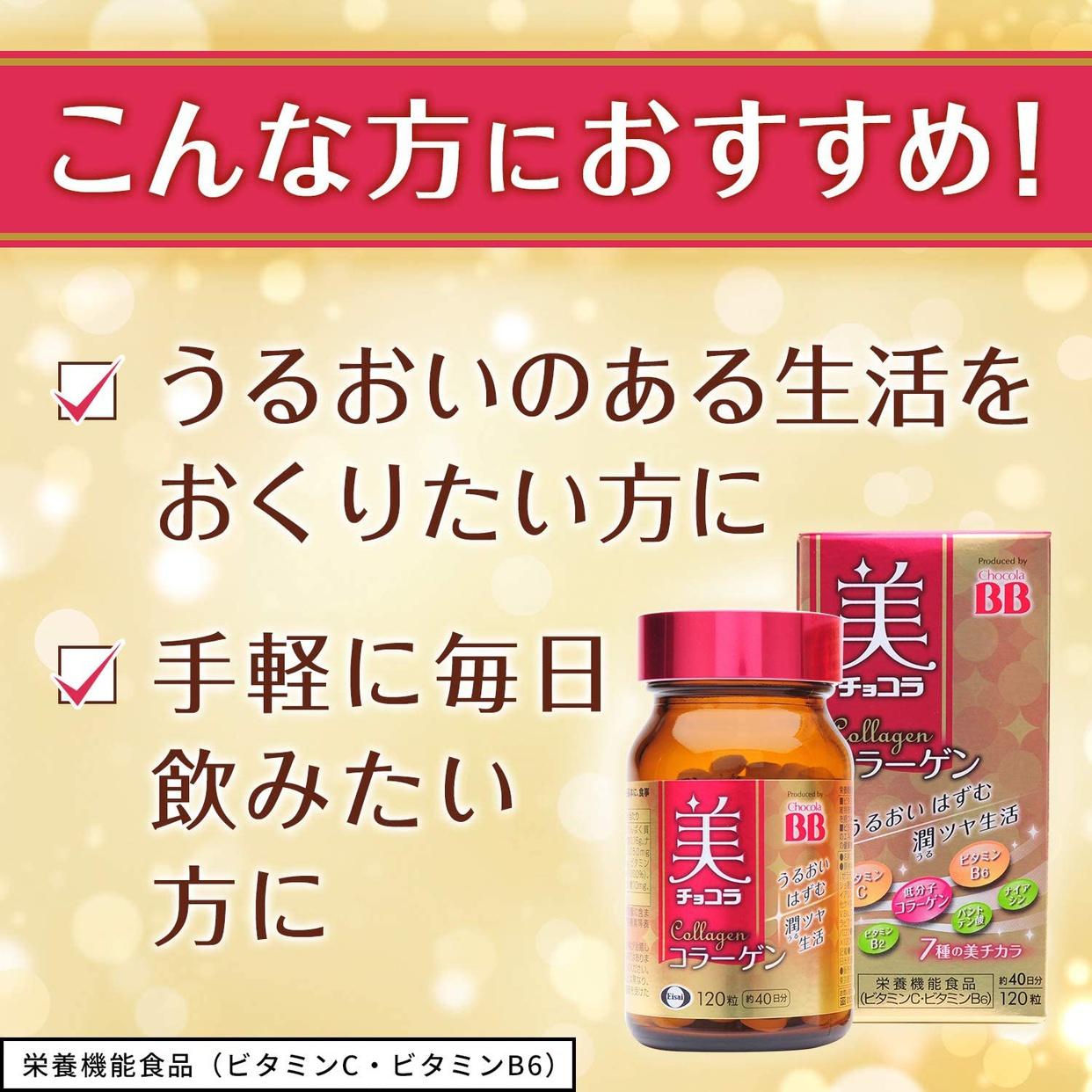 Eisai(エーザイ) 美 チョコラ コラーゲンの商品画像2