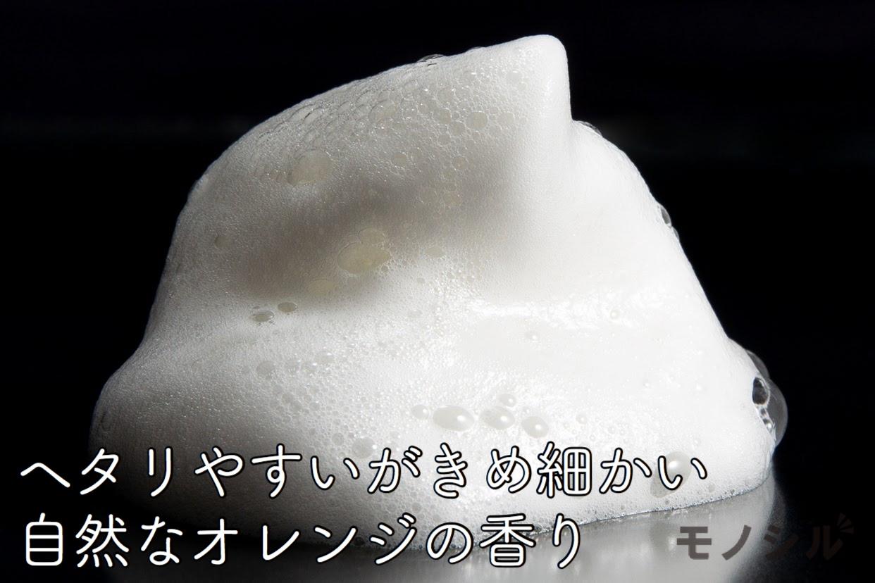 haru(ハル)kurokami スカルプの商品の泡立ち