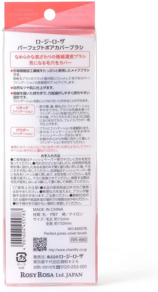 ROSY ROSA(ロージーローザ) パーフェクトポアカバーブラシの商品画像7