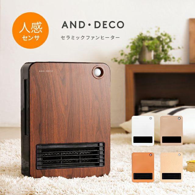 MODERN DECO(モダンデコ) AND・DECO セラミックファンヒーター ベーシックモデルの商品画像