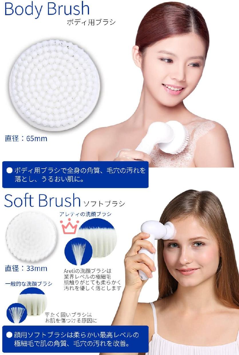 Areti(アレティ) 電動洗顔ブラシ ウォッシュ w04の商品画像4