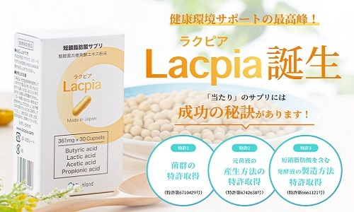 Lacpia(ラクピア) 短鎖脂肪酸サプリ