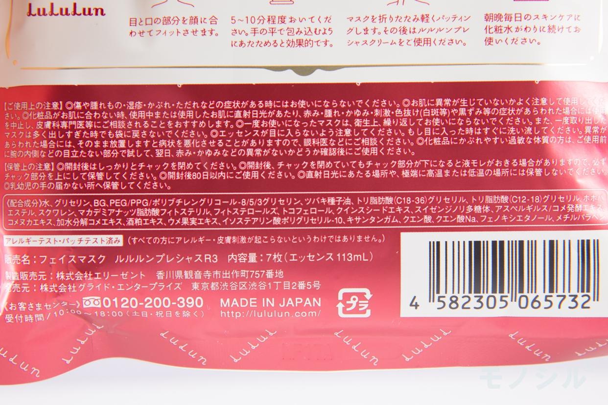 LuLuLun(ルルルン) プレシャス RED 濃密保湿のREDの商品画像2 商品の成分表