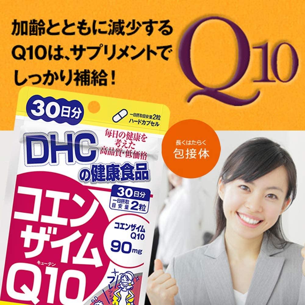 DHC(ディーエイチシー) コエンザイムQ10 包接体の商品画像3