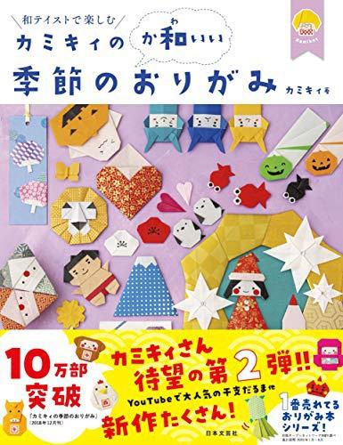 日本文芸社 カミキィの<か和いい>季節のおりがみ