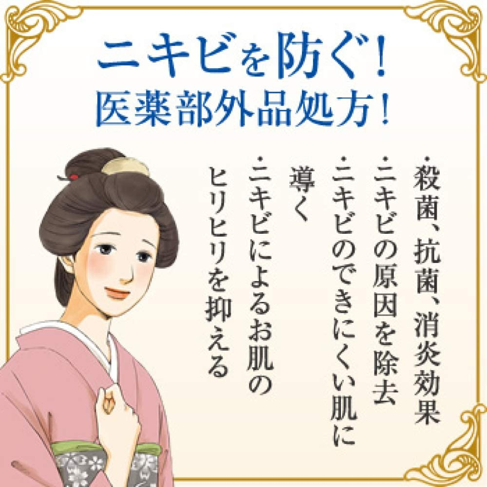 美顔(ビガン)明色美顔石鹸の商品画像9