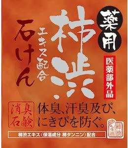 固形石鹸おすすめ商品:薬用柿渋石鹸(ヤクヨウカキシブセッケン) 薬用柿渋石けん 100g