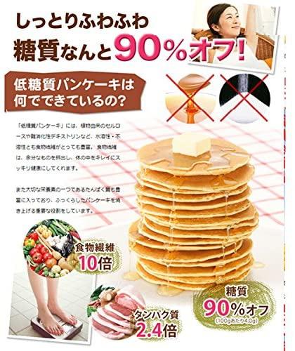 低糖工房 糖質90%オフ 低糖質パンケーキの商品画像8