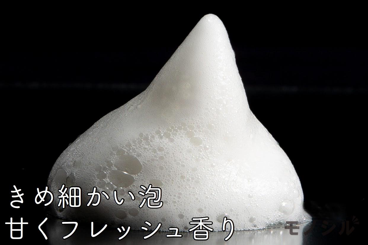 aminoRESQ(アミノレスキュー)モイスト シャンプーの商品の泡立ち