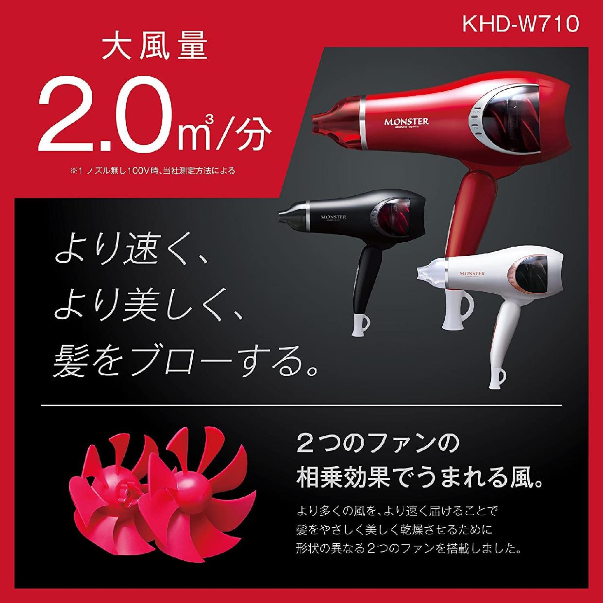 KOIZUMI(コイズミ) MONSTER ダブルファンドライヤー KHD-W710の商品画像6