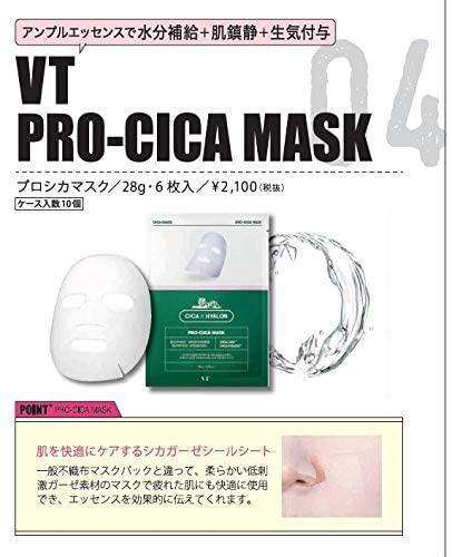 VT COSMETICS(ヴイティコスメティックス) プロシカマスクの商品画像5