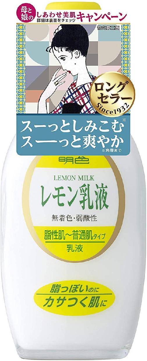 明色(めいしょく)レモン乳液の商品画像1