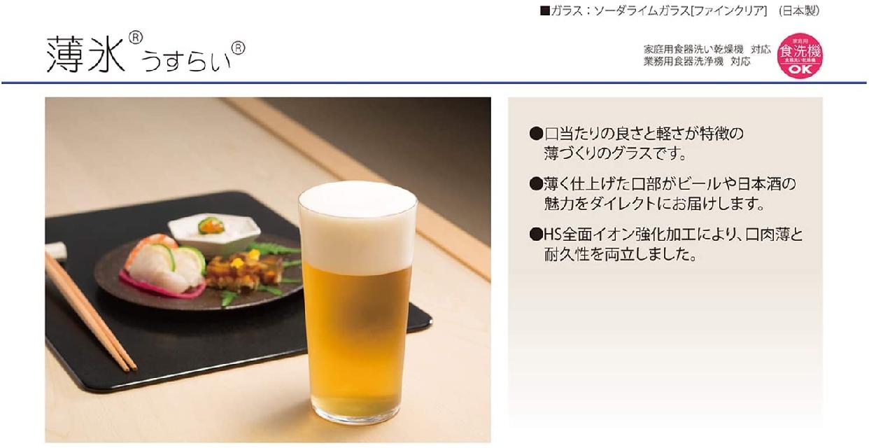 東洋佐々木ガラス 一口ビールグラスの商品画像6