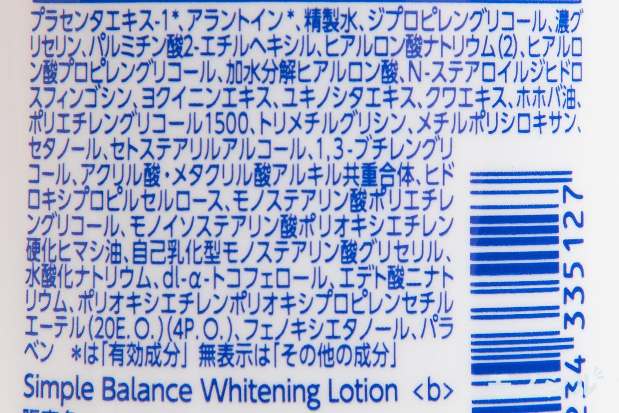 SIMPLE BALANCE(シンプルバランス) 薬用美白ローションの商品画像3 商品の成分表