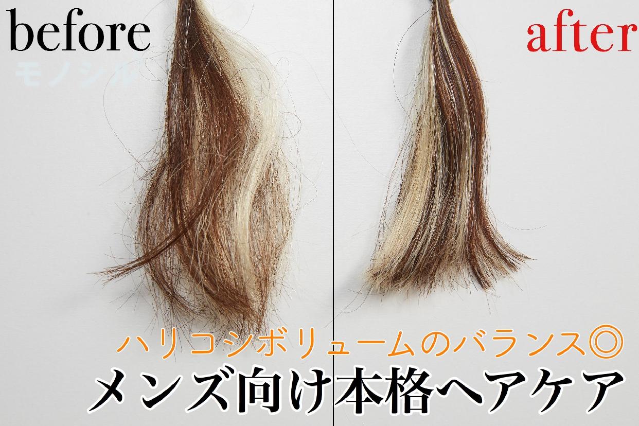 BULK HOMME(バルクオム) ザ・トリートメントの使用して効果を比較した毛髪