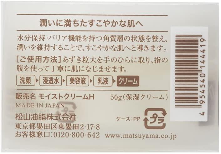 肌をうるおす保湿スキンケア(はだをうるおすほしつすきんけあ)肌をうるおす保湿クリームの商品画像2