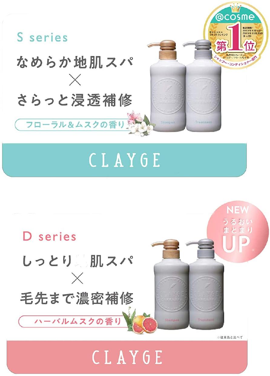 CLAYGE(クレージュ)シャンプー Dの商品画像10