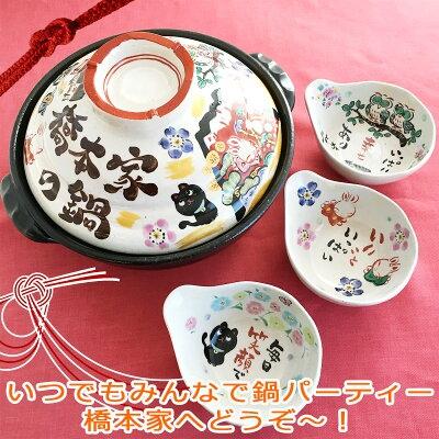 夕立窯 土鍋のお供 祝おめでとうとんすいの商品画像