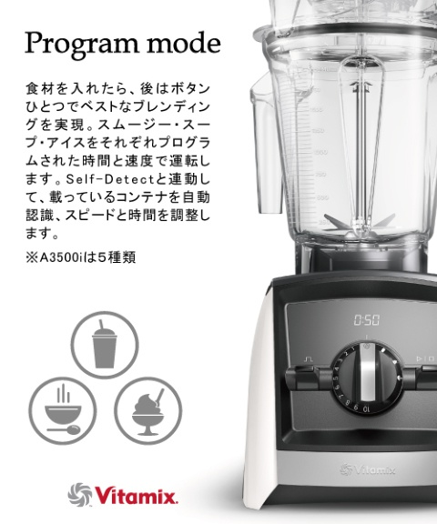 Vitamix(バイタミックス) 2500Aの商品画像2
