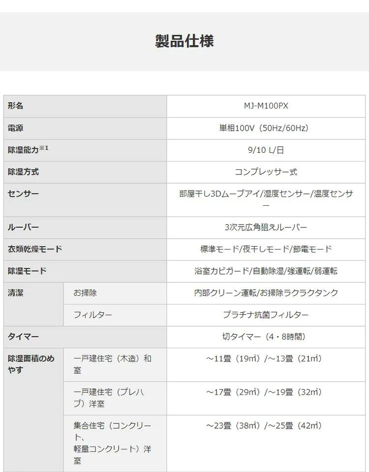三菱電機(MITSUBISHI ELECTRIC) 衣類乾燥除湿機サラリ MJ-M100PXの商品画像2