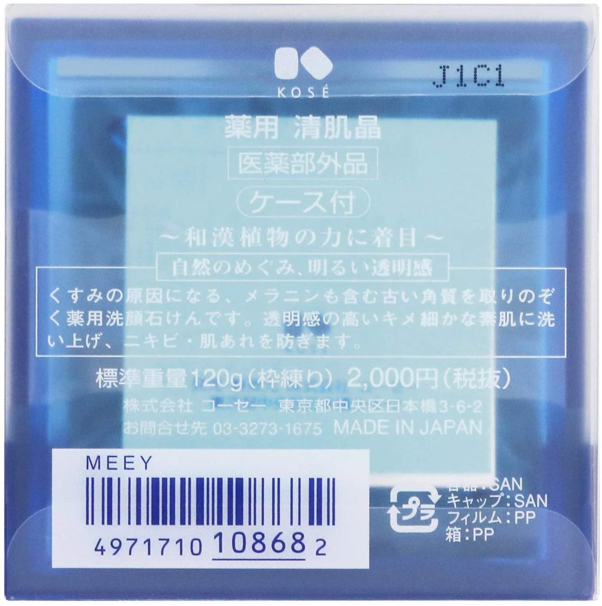 清肌晶(セイキショウ) 薬用 洗顔石鹸の商品画像2