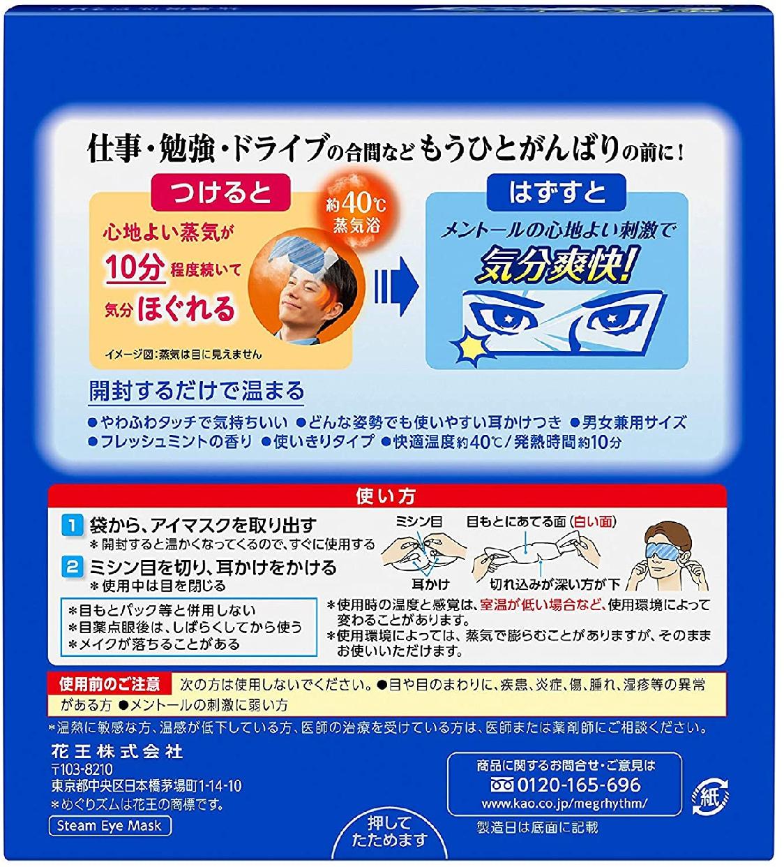 めぐりズム 蒸気でアイマスク メントールinの商品画像2