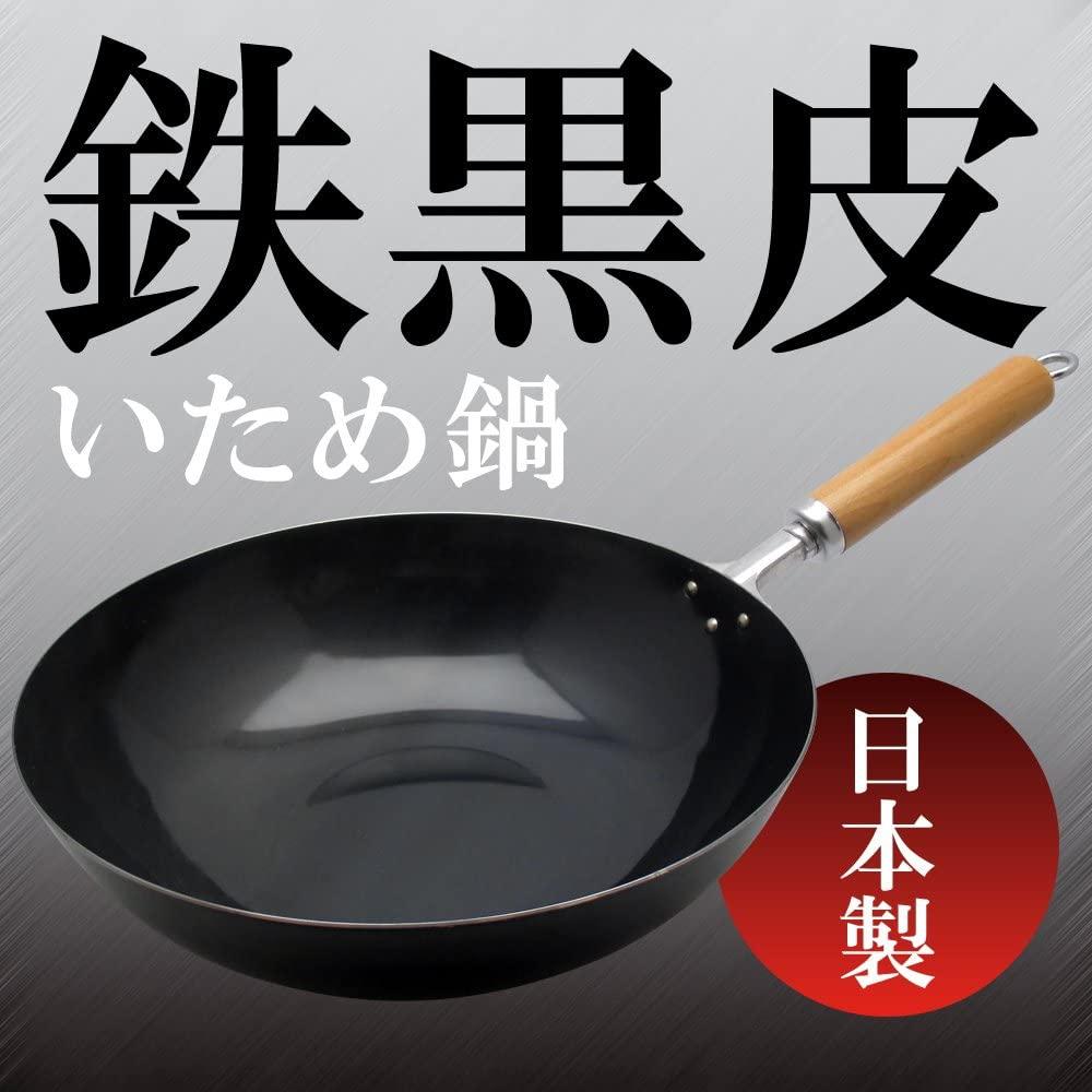 和平フレイズ(FREIZ) 黒皮鉄 炒め鍋 28cm GR-9749の商品画像2