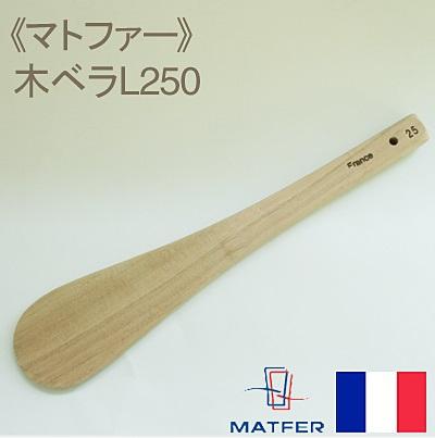 MATFER(マトファー) 木べら L250の商品画像
