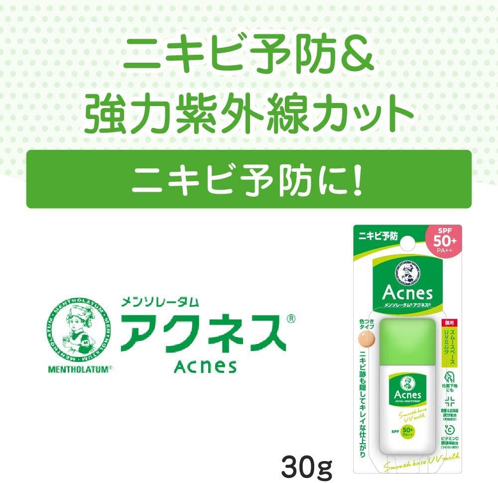 MENTHOLATUM Acnes(メンソレータム アクネス)ニキビ予防薬用UVティントミルクの商品画像4