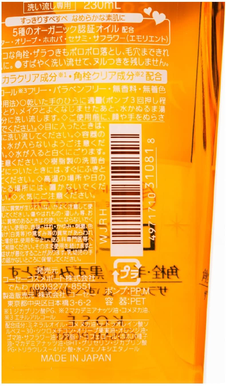 softymo(ソフティモ) ディープ クレンジングオイルの商品画像4