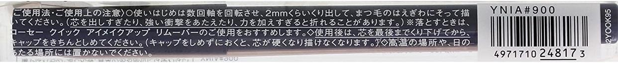 Visée(ヴィセ) リシェ カラーインパクト ジェルライナーの商品画像5