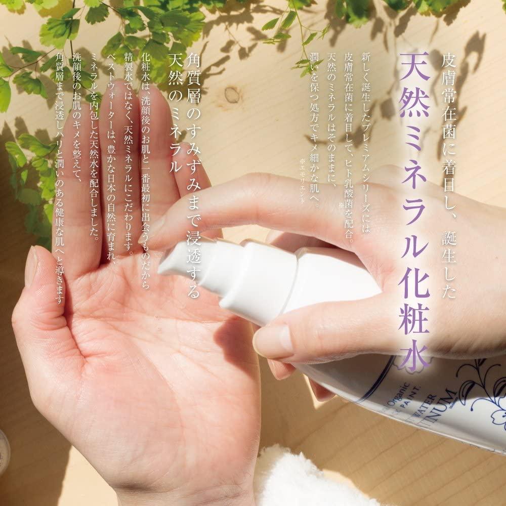 ヒト乳酸菌配合 化粧水 プレミアム ベストウォーター プラチナの商品画像4