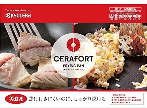 京セラ(KYOCERA) セラフォート フライパンの商品画像30