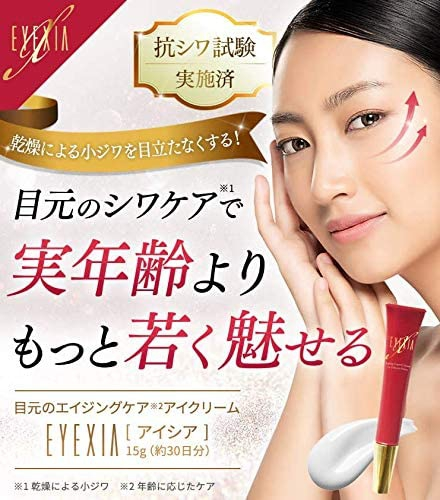 EYEXIA(アイシア)エイジングケアクリームの商品画像2
