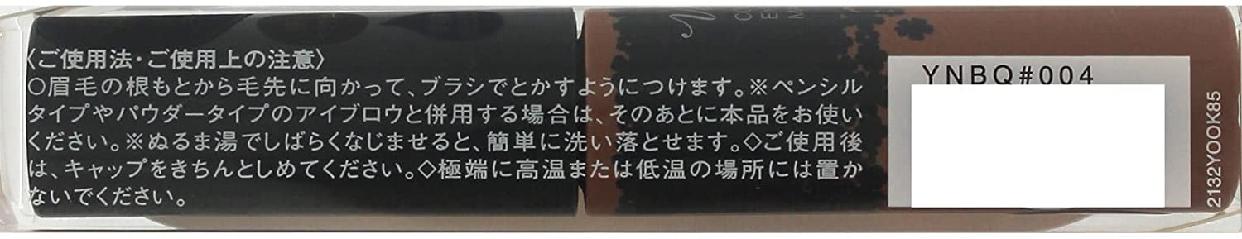 Visee(ヴィセ)リシェ カラーリング アイブロウマスカラの商品画像9