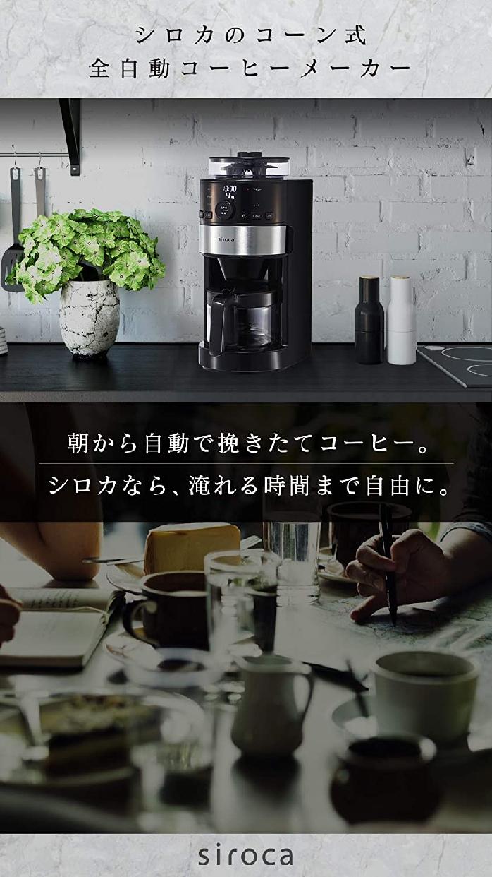 siroca(シロカ)コーン式全自動コーヒーメーカー SC-C111の商品画像2