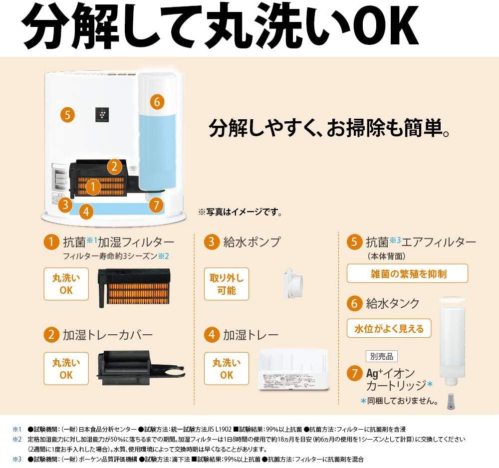 SHARP(シャープ) プラズマクラスター加湿セラミックファンヒーター HX-J120の商品画像7