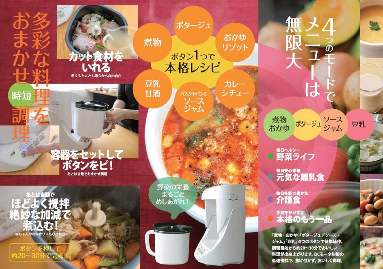 山本電気(YAMAMOTO) クックマスター Shunsai 旬彩 CM61Wの商品画像3