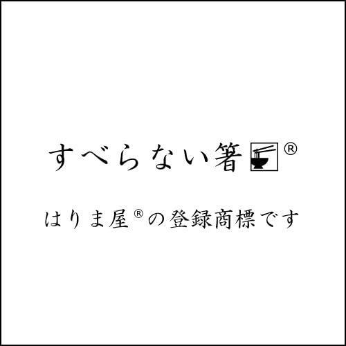 はりま屋(ハリマヤ) すべらない箸 10膳セット 22.5cmの商品画像6